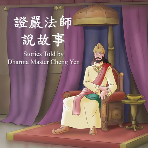 Stories Told by Dharma Master Cheng Yen Kumata Studio